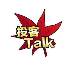 投客Talk