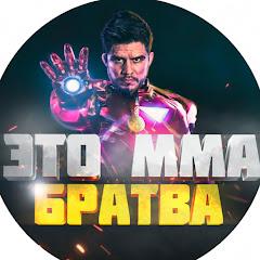 Это MMA Братва