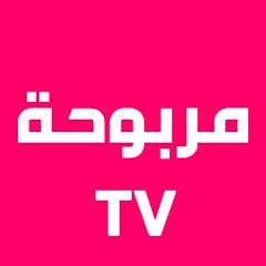 مربوحة Marbouha TV