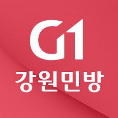 G1강원민방