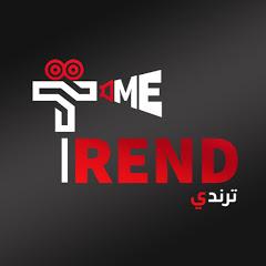 ترندي - TREND ME