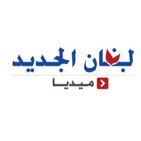 لبنان الجديد NewLebanon