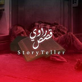 StoryTeller راوي قصص