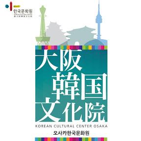 오사카한국문화원大阪韓国文化院
