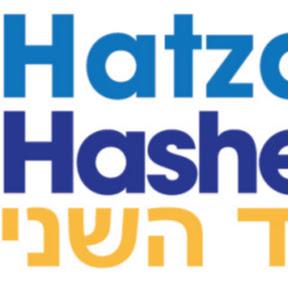 Hatzad Hasheni