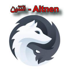 التنين - Altnen