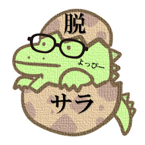 fx恐竜トレーダーよっぴー