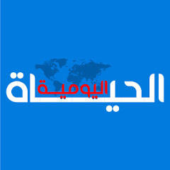 الحياة اليومية Alhayat Alyaoumia