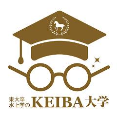 水上学のKEIBA大学