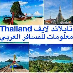 Alibaba Thailand