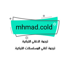 mhmad. cold