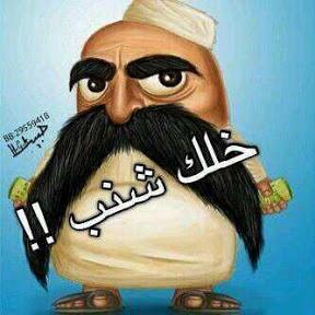ابو شنب