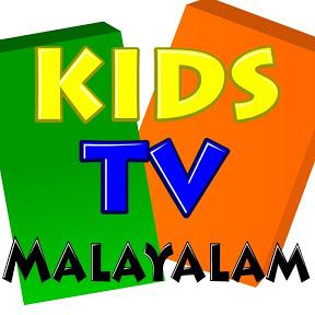 Kids Tv Malayalam - കുട്ടികളുടെ പാട്ട്
