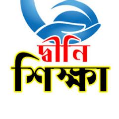 Dini Sikkha