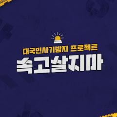 속고살지마_KBS