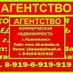 """Агентство """"Коммерческая Недвижимость Нижнекамск"""""""