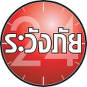 สถานีข่าวระวังภัย เครือข่ายเพื่อชุมชน
