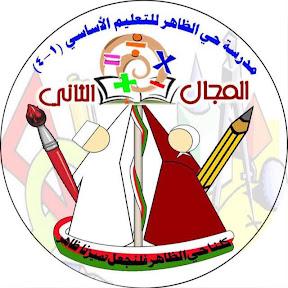 بانوراما جدول الضرب / حي الظاهر