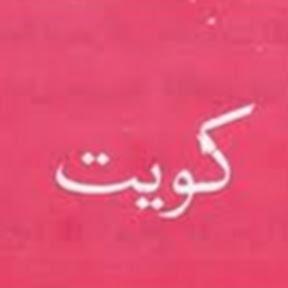 الكويت زمان