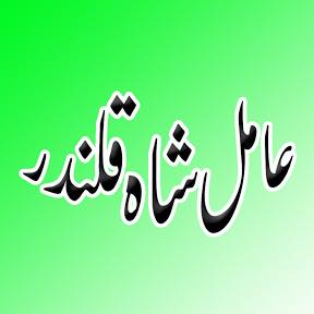 Amil Shah Qalandar
