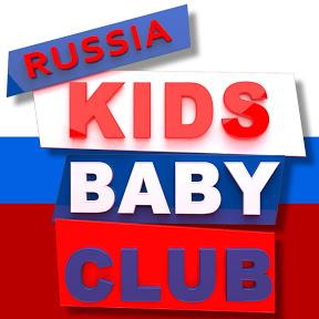 Kids Baby Club Russia - Мультфильмы для детей