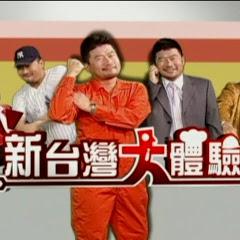 新台灣大體驗