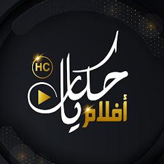 Hekayat Aflam - حكايات أفلام