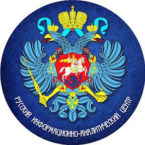 Русский информационно-аналитический центр