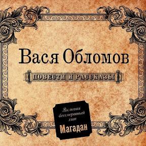Vasya Oblomov I Вася Обломов