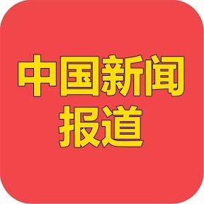 中国新闻报道