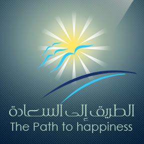 الطريق إلى السعادة