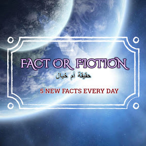 FACT OR FICTION حقيقة أو خيال