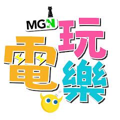 MGN電玩樂
