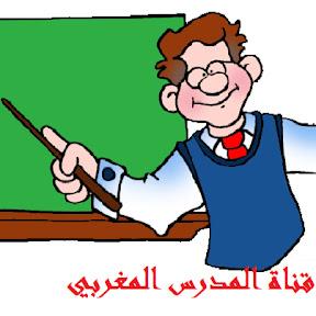 قناة المدرس المغربي