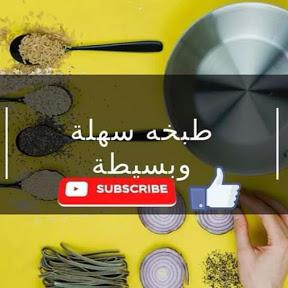 طبخة سهلة و بسيطة