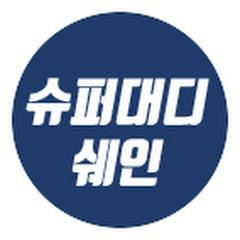 슈퍼대디 쉐인