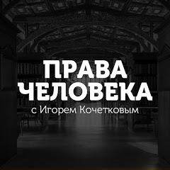 Права человека с Игорем Кочетковым