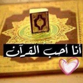 رحلتي في حفظ القرآن