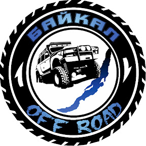 Байкал offroad
