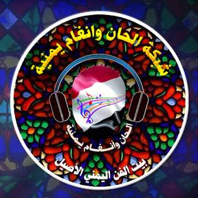 الحان وانغام يمنية