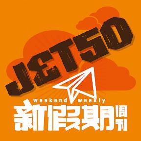 新假期JetSo