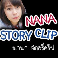 NANA Story Clip