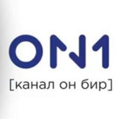 Канал ON1 (Он бир)