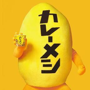 日清カレーメシ公式チャンネル