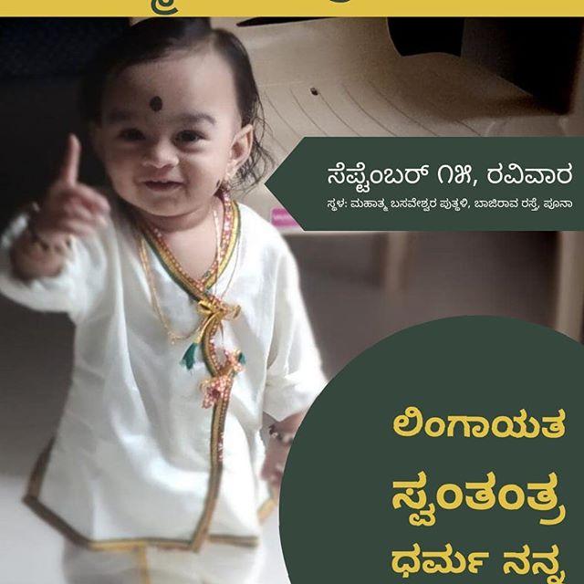 ನಮ್ಮ ನಡೆ ಪೂನಾ ಕಡೆಗೆ..#gurubasavanna #lingayatadharma #equalityforall #basavanna #unique_religion #rallyforreligion