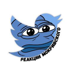 Реакции Мокривского