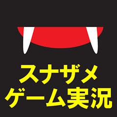 スナザメ実況[ポケモン 第五人格 怖い話]