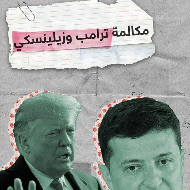 """""""المكالمة المشبوهة"""" بين ترامب وزيلينسكي.. الأهم والأخطر"""