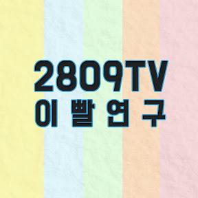 2809TV 이빨연구티비