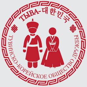 Россия - Корея (Общество тувинско-корейской дружбы)